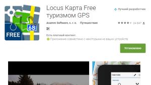 Locus Free — оффлайн навигатор android для велотуриста