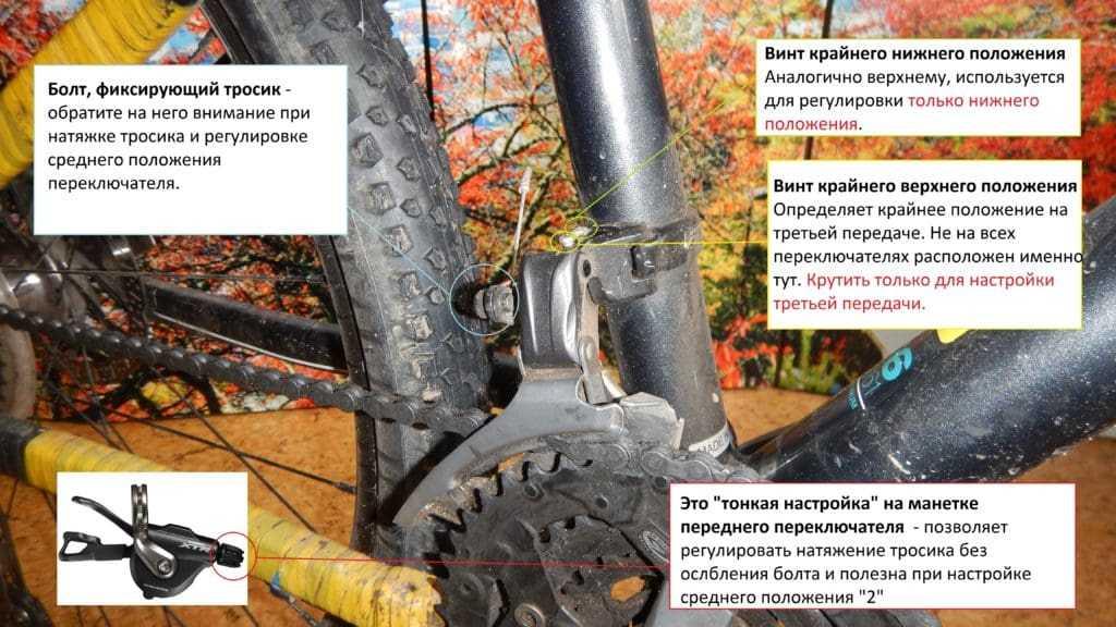 Настройка переднего переключателя велосипеда
